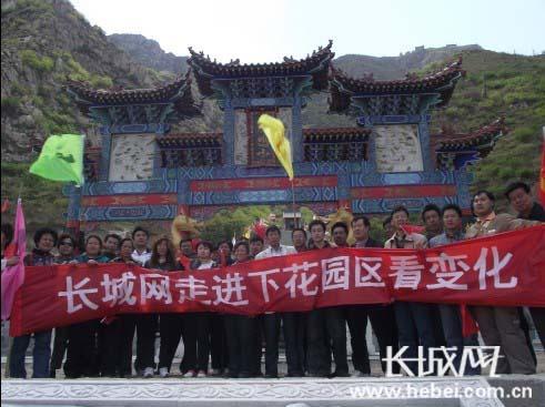 本次活动人员在下花园区旅游景区鸡鸣山山底入口的留念 长城网 李宏