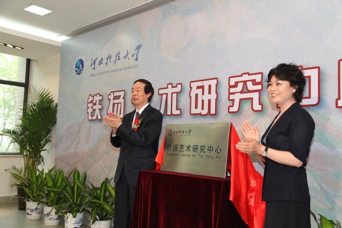 艺术研究中心在河北科技大学揭牌成立