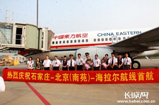 """打个""""飞的""""30分钟进京!石家庄新开北京航线"""