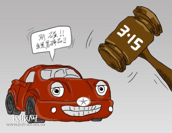 【新闻漫画】央视315晚会曝光苹果手机等问题