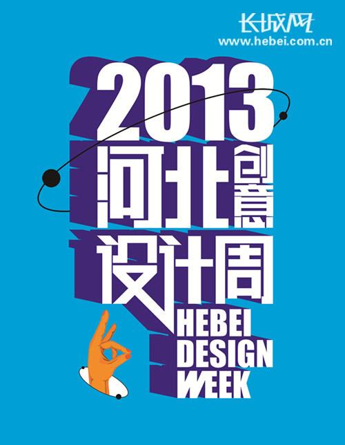 手型变化表现创意 2013河北创意设计周logo亮相