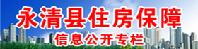 http://www.yongqing.gov.cn/news_more.asp?lm2=147