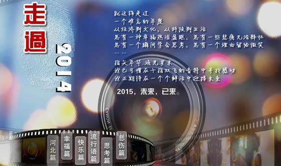 【专题】长城网编辑中心年度巨献——走过 2014