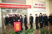 国网河北省电力公司本部