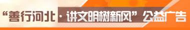 """""""善行河北·讲文明树新风""""公益广告"""