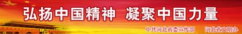 弘扬中国精神 凝聚中国力量