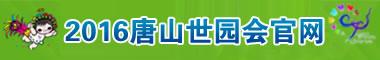 2016唐山世园会官网
