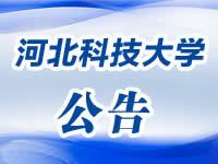 河北科技大学公告