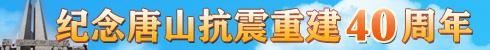 纪念唐山抗震重建40周年