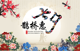 [专题]七夕鹊桥惠 1 元抢贡菊