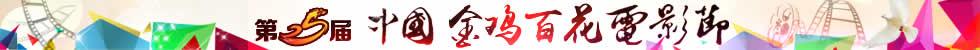 第25届旋乐吧spain8在线投注金鸡百花电影节