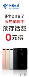 中国电信iPhone7火热销售