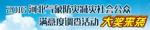 2016河北气象防灾减灾社会公众满意度调查活动