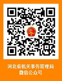 欢迎扫码关注河北省机关事务管理局微信公众号