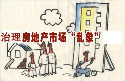 """中国楼市掀起最强""""执法风暴"""""""