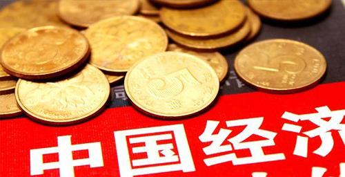盘点2016:中国经济十件大事