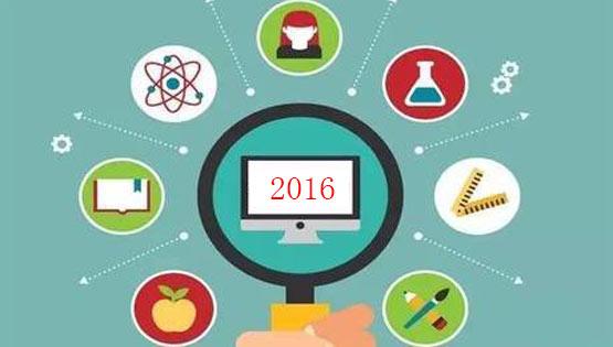 盘点2016教育大事件