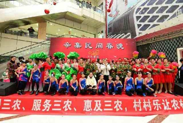 河北辛集市第二届民间春晚在辛集国际皮革城举办