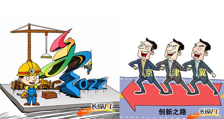 """[两会""""漫""""镜头]2017年河北大手笔布局京津冀协同"""