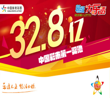 体彩大乐透再造三位千万富翁 奖池升至32.83亿