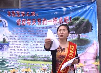【中国梦微电影】《为了人类一杯水》:她为了宣传节水卖掉自己全部家当