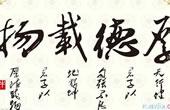 """自古气概贯长虹 中国古语中的""""中国精神"""""""