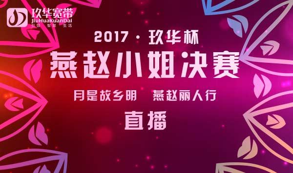 """""""玖华杯""""2017燕赵小姐总决赛【直播】"""