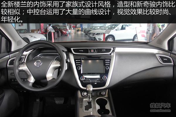日产楼兰中级SUV现降价1.69万元