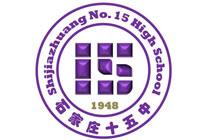 【专题】石家庄市第十五中学