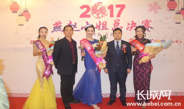 """""""玖华杯""""2017燕赵小姐选拔赛决赛成功举办"""