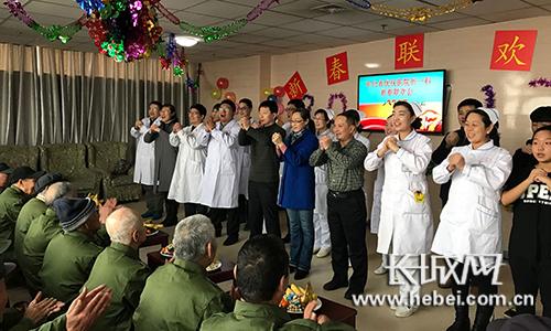 河北省优抚医院为优抚对象举办联欢会,喜迎佳节