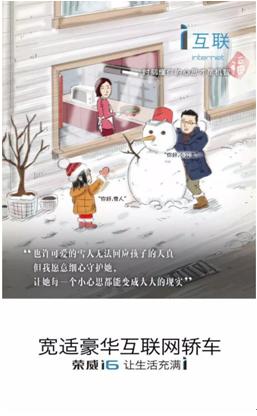 【河北祥瑞】荣威i6,火热预订中,让生活充满i