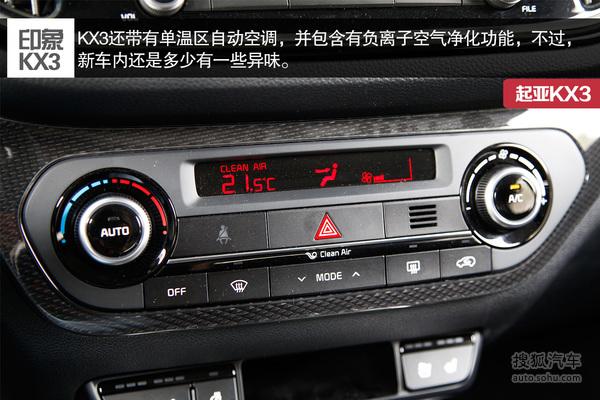 起亚KX3傲跑都市SUV降价1.9万