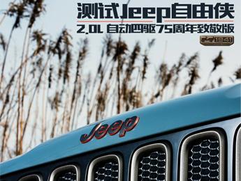测Jeep自由侠2.0L四驱版