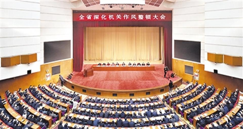河北省召开深化机关作风整顿大会