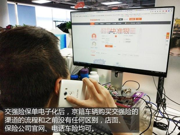 少了一枚小膏药!北京试用交强险电子化