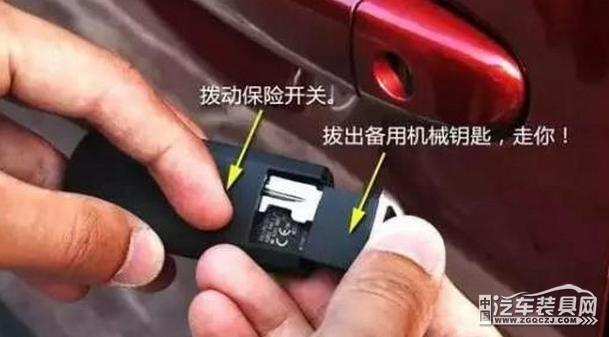 汽车钥匙没电如何破?学会一招很简单