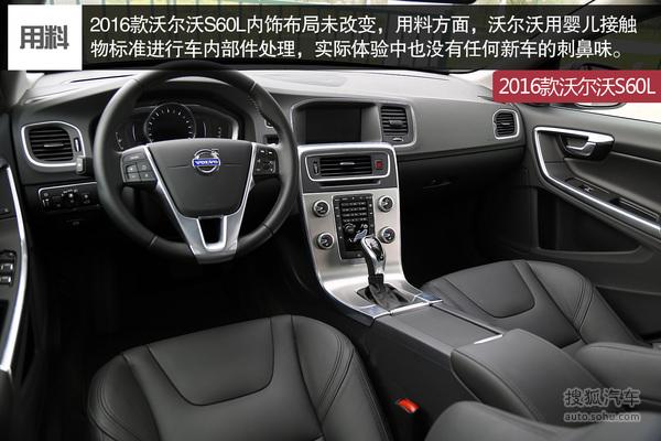 沃尔沃S60L限时优惠降价7万元