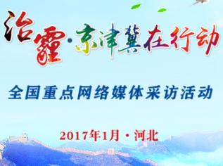 H5特别策划 治霾 京津冀在行动