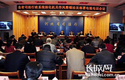 河北司法行政系统召开深化机关作风整顿动员大会。长城网 宁晓雪 摄