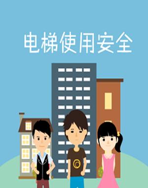 河北省电梯安全管理办法