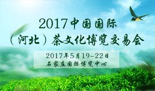 2017中国国际(河北)茶文化博览交易会