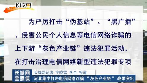 """河北集中打击电信网络诈骗""""灰色产业链""""战果突出"""
