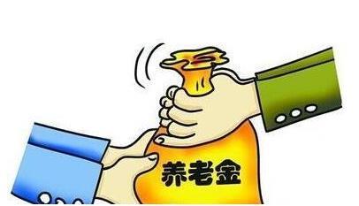 北京、上海等七省份实现养老金委托投资 共计3600亿元