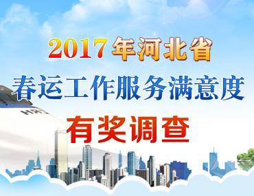 2017河北春运工作满意度有奖调查