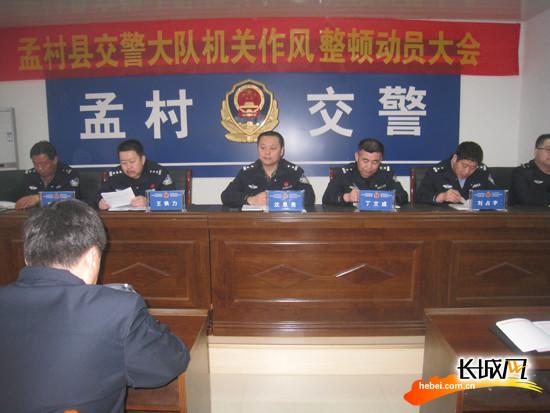 孟村交警大队四个强化深化纪律作风整顿活动