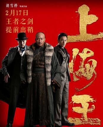 系列电影《上海王》 四大看点重塑乱世江湖
