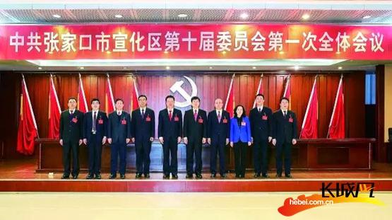 张聪当选为中共张家口市宣化区委书记