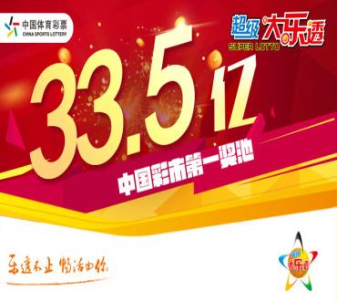 超级大乐透再送6注头奖 奖池滚存至33.50亿元
