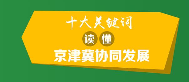 十大关键词读懂京津冀协同发展